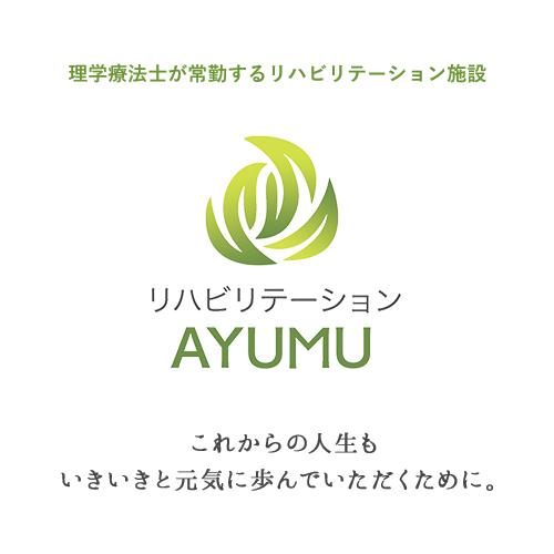 リハビリテーション AYUMU